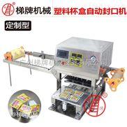 广州梯牌 定制包装塑料杯铝箔膜封口机酸奶杯封口机鲜奶封口机