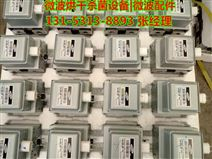 三星水冷磁控管OM75p-11-EDYF功率大小为1200W