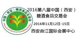 2016第八届中国(西安)糖酒食品交易会