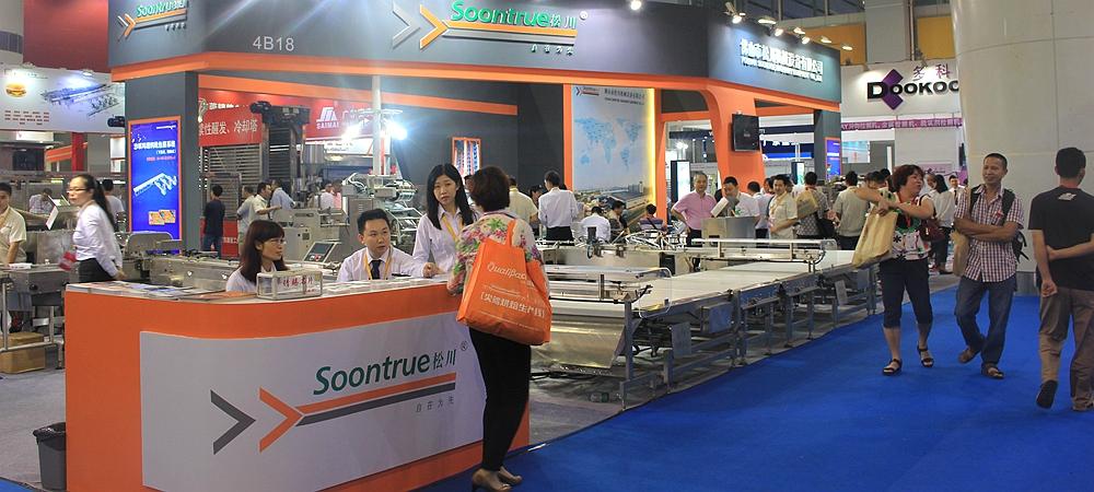 第二十届中国国际焙烤展览会企业篇(一)