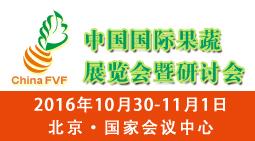 2016年北京国际果蔬展览会暨研讨会