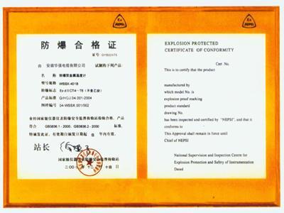 防爆合格證3