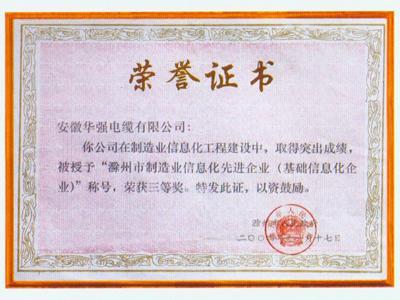 榮譽證書6