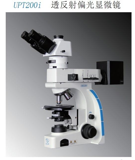 upt203i澳浦显微镜河南濮阳总代理澳浦upt203i透射偏光显微镜现货