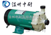 MP型塑料磁力驅動循環泵┃微型磁力泵