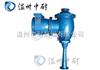 W型水力噴射器