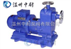 ZCQ型ZCQ型不銹鋼磁力自吸泵