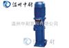 LG、LG-B型多级给水泵