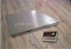 DCS-XC-F10吨地磅不锈钢材质不锈钢地磅厂家推荐
