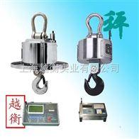 上海钩秤供应商,无线电子秤厂家,20T电子吊秤直销